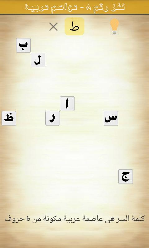 download-password-game-1 لعبة كلمة السر بالعربي تحميل مباشر لأفضل لعبة ذكاء تحميل برامج كمبيوتر