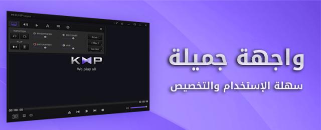 -مشغل-الميديا تحميل مشغل الميديا KMPlayer - نسخة ثلاثية الابعاد 3D برامج اندرويد تحميل برامج كمبيوتر