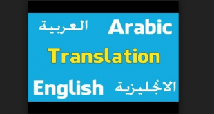 افضل مترجم عربي انجليزي فوري للاندرويد و الايفون و الكمبيوتر 2018