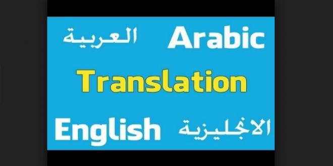 أفضل برنامج مترجم عربي انجليزي للكمبيوتر و الهواتف