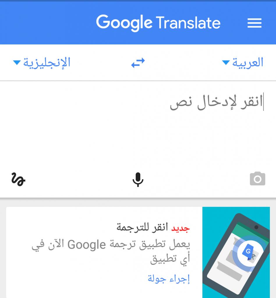 translate-app-3-948x1024 أفضل برنامج مترجم عربي انجليزي للكمبيوتر و الهواتف برامج اندرويد تحميل برامج كمبيوتر