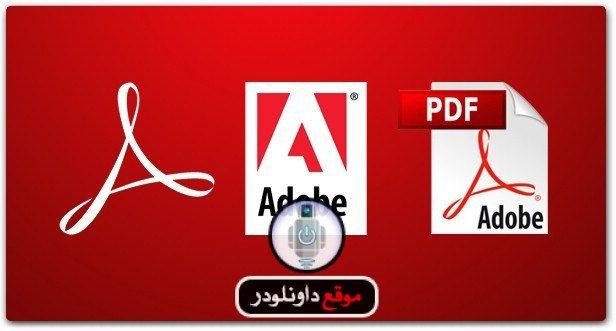 تحميل برنامج تشغيل الكتب الالكترونية pdf مجانا
