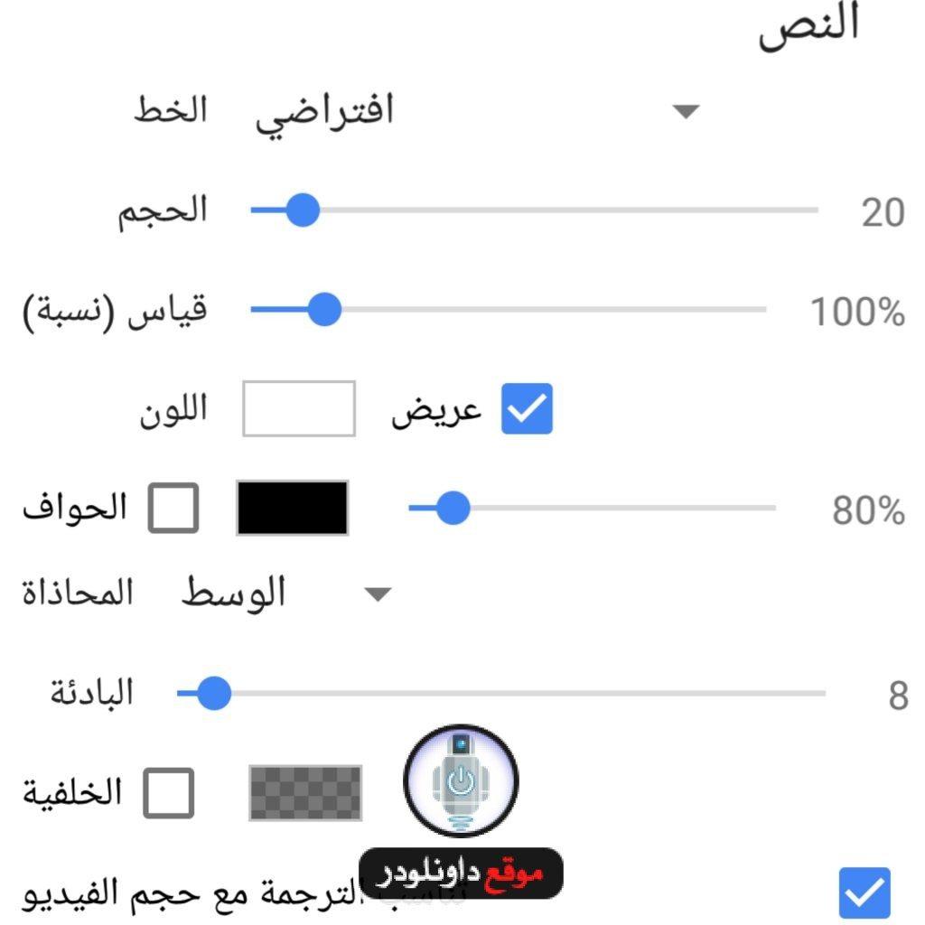 برنامج ترجمة الفيديو الى العربية تلقائيا للايفون