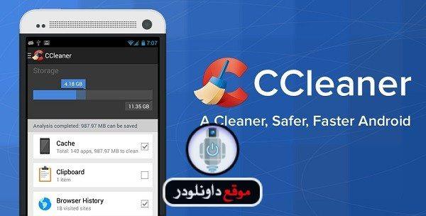 -تنظيف-الجهاز-1 تحميل برنامج تنظيف الجهاز سي كلينر 2018 برامج اندرويد تحميل برامج كمبيوتر