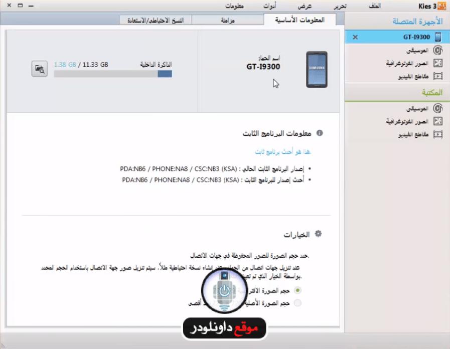 -سامسونج-كيز-kies-1 تحميل برنامج سامسونج كيز kies عربي 2018 تحميل برامج كمبيوتر
