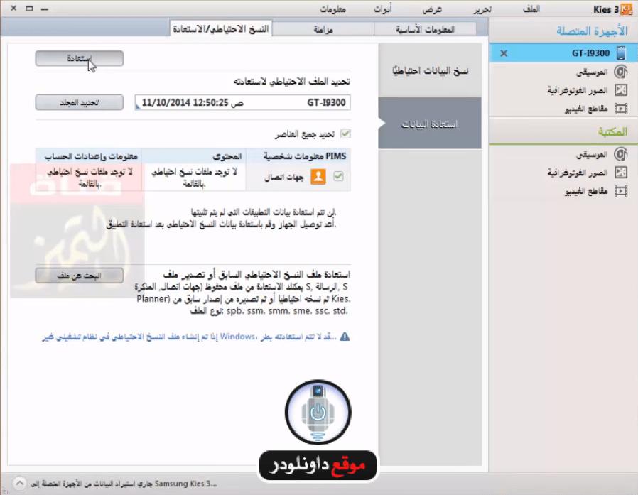 -سامسونج-كيز-kies-3 تحميل برنامج سامسونج كيز kies عربي 2018 تحميل برامج كمبيوتر