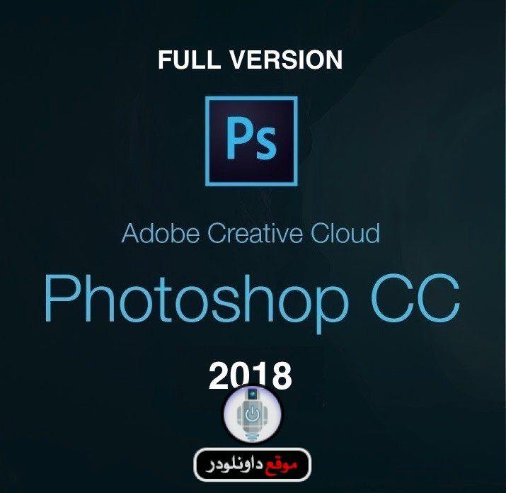 -فوتوشوب-سي-سي-2018-1 تحميل برنامج فوتوشوب سي سي 2018 عربي كامل مجانا برامج اندرويد تحميل برامج كمبيوتر
