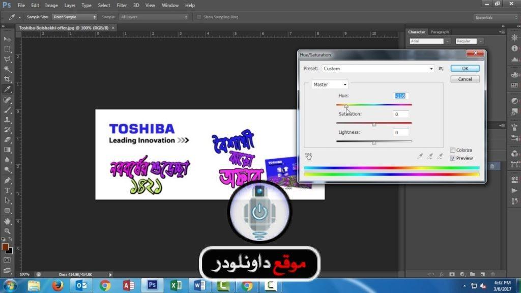 -فوتوشوب-سي-سي-2018-3-1024x576 تحميل برنامج فوتوشوب سي سي 2018 عربي كامل مجانا برامج اندرويد تحميل برامج كمبيوتر