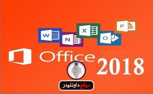-اوفيس-2018-كامل-1 تحميل اوفيس 2018 كامل Microsoft office 2018 تحميل برامج كمبيوتر