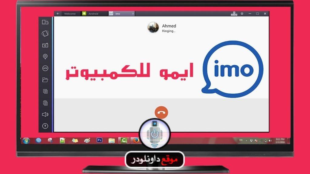 -برنامج-ايمو-للكمبيوتر-2018-2-1024x576 تنزيل IMO للكمبيوتر برابط مباشر تحميل برامج كمبيوتر