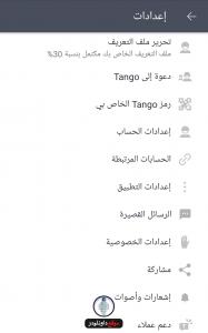 -برنامج-تانجو-الاصدار-الاخير-3-187x300 تحميل برنامج تانجو الاصدار الاخير للكمبيوتر والاندرويد برامج اندرويد تحميل برامج كمبيوتر