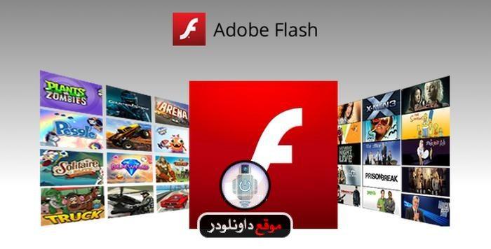 -برنامج-فلاش-بلاير-اخر-اصدار تحميل برنامج فلاش بلاير اخر اصدار برامج نت تحميل برامج كمبيوتر