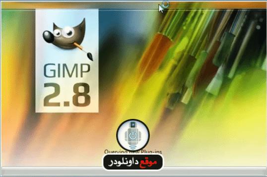 -برنامج-gimp-بالعربي-2 تحميل برنامج gimp بالعربي للكمبيوتر - تعديل الصور تحميل برامج كمبيوتر