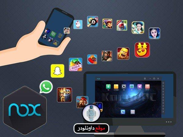 -برنامج-nox-app-player-1 تحميل برنامج nox app player لتشغيل تطبيقات الاندرويد علي الكمبيوتر تحميل برامج كمبيوتر