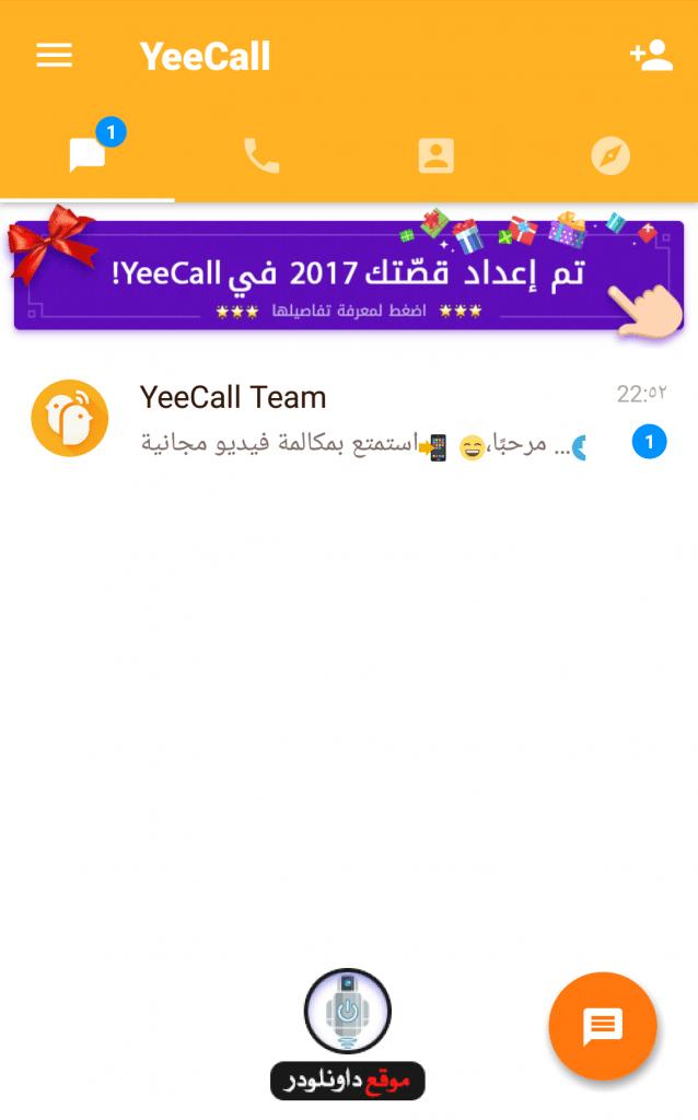 -برنامج-yeecall-1-638x1024 تحميل برنامج yeecall للكمبيوتر و للاندرويد و للايفون برامج اندرويد تحميل برامج كمبيوتر