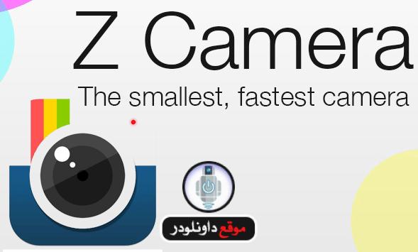 -برنامج-z-camera تحميل برنامج z camera - افضل تطبيق كاميرا للموبايل برامج اندرويد