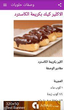 -تطبيق-وصفات-حلويات-1 تحميل تطبيق وصفات حلويات - بدون انترنت برامج اندرويد