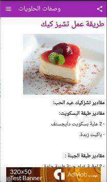 -تطبيق-وصفات-حلويات-3 تحميل تطبيق وصفات حلويات - بدون انترنت برامج اندرويد