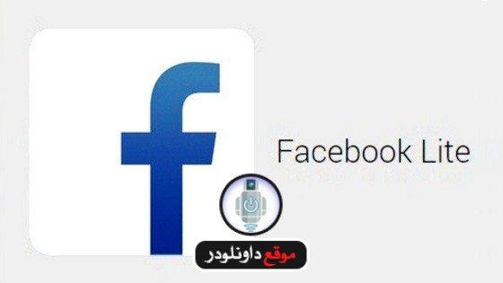 تحميل برنامج فيس بوك لايت للكمبيوتر