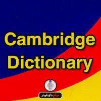 -قاموس-كامبردج-2018-3 تحميل قاموس كامبردج 2018 الناطق مجانا للكمبيوتر برابط مباشر تحميل برامج كمبيوتر