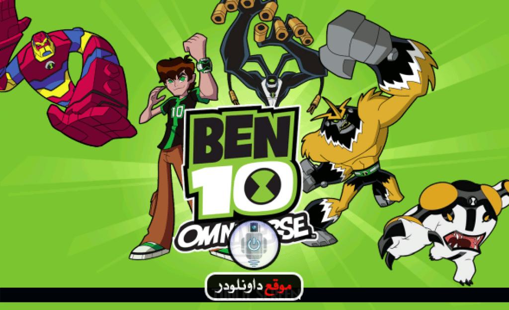 -لعبة-بن-تن-اومنيفرس-1-1024x625 تحميل لعبة بن تن اومنيفرس للكمبيوتر والاندرويد العاب اندرويد تحميل العاب كمبيوتر