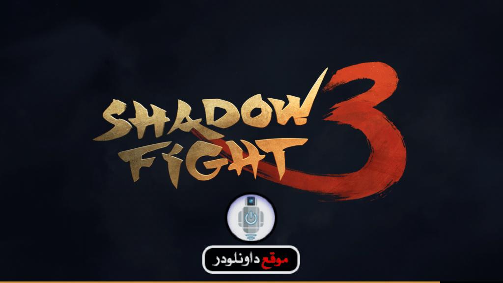 -لعبة-shadow-fight-3-2-1024x576 تحميل لعبة shadow fight 3 العاب اندرويد العاب ايفون