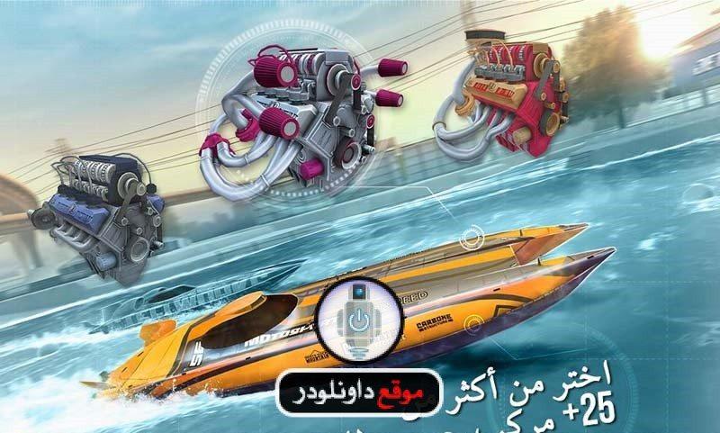-سباق-القوارب-للكمبيوتر-2 تحميل العاب بحر لعبة سباق القوارب للكمبيوتر تحميل العاب كمبيوتر