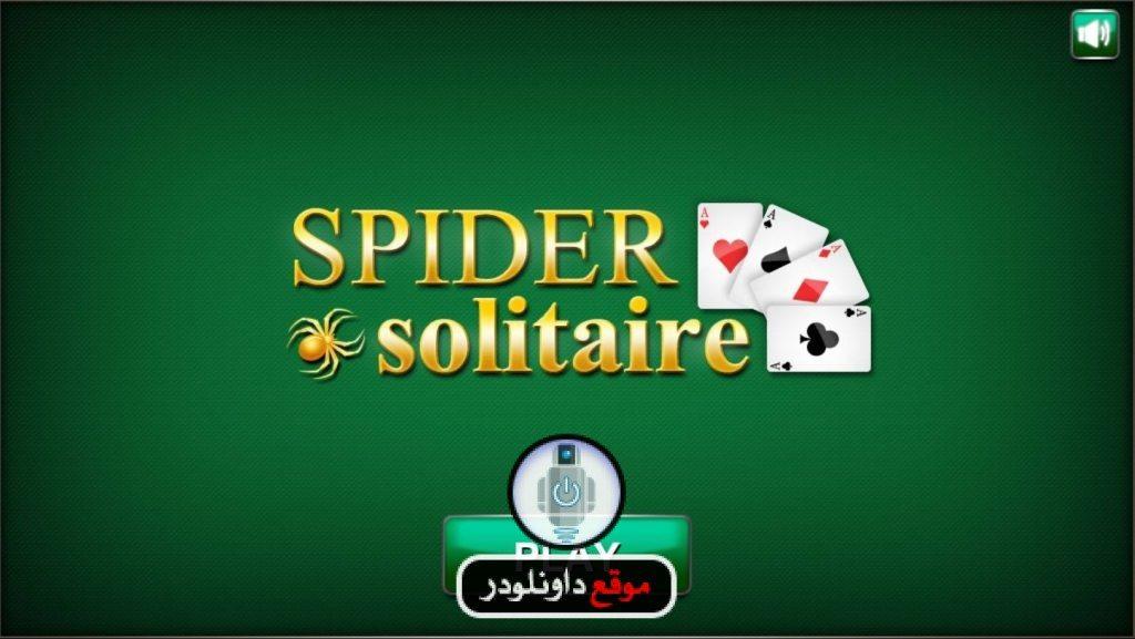 -سوليتير-العنكبوت-3-1024x577 تحميل لعبة سوليتير العنكبوت الاصلية للكمبيوتر تحميل العاب كمبيوتر