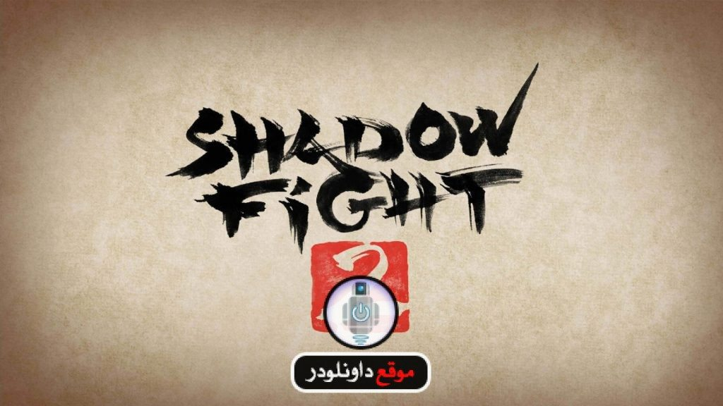 -shadow-fight-2-5-1024x576 لعبة shadow fight 2 للكمبيوتر والاندرويد والايفون العاب اندرويد العاب ايفون