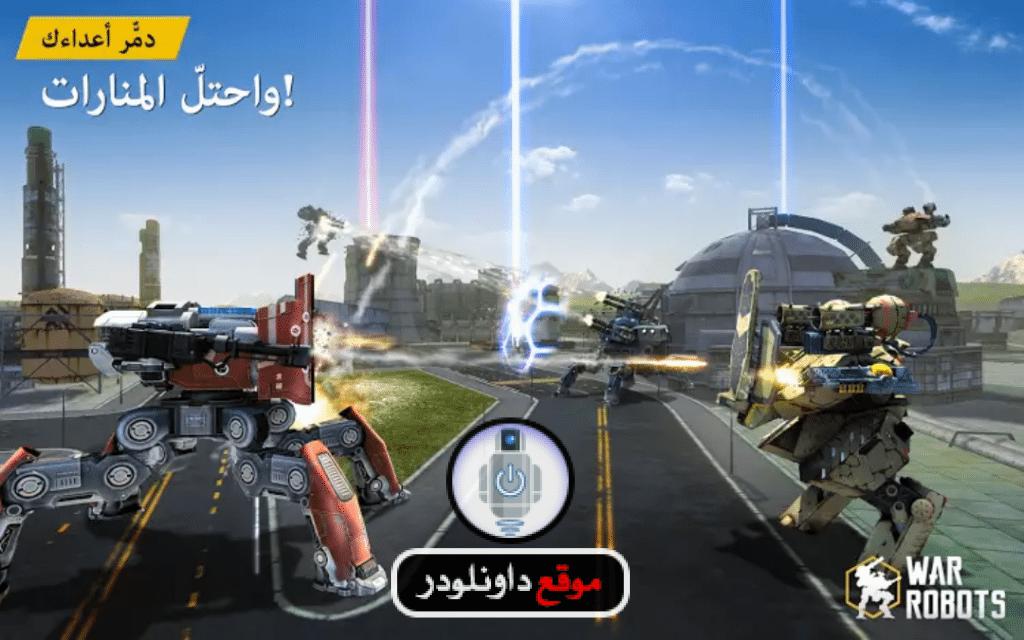 -war-robots-5-1024x640 لعبة war robots قتال الروبوت للاندرويد و للايفون برابط مباشر العاب اندرويد العاب ايفون