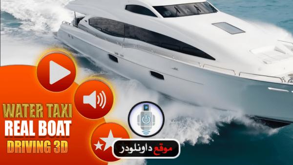 -driver-speed-boat-3-e1514375488105 تحميل لعبة driver speed boat للاندرويد و للايفون كامله العاب اندرويد العاب ايفون