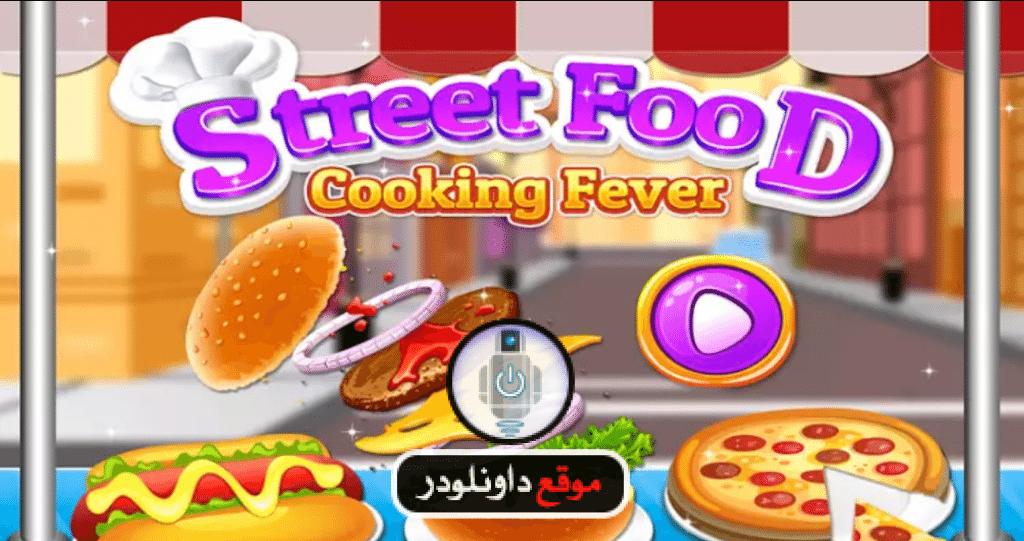 -بيع-الطعام-4-1024x541 لعبة بيع الطعام افضل العاب طبخ في المطاعم تحميل العاب كمبيوتر