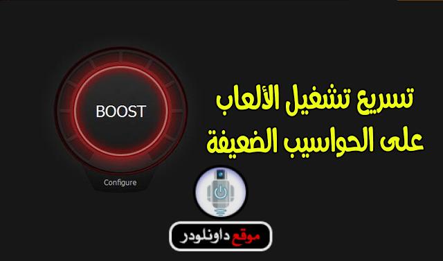 تحميل برنامج تسريع الالعاب game booster