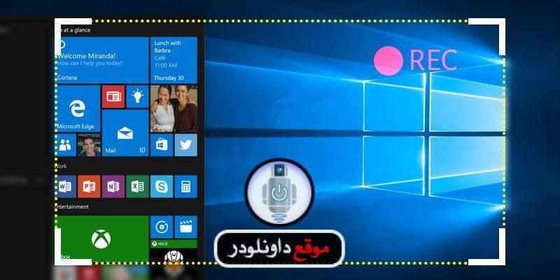 -تصوير-سطح-المكتب-3 برنامج تصوير سطح المكتب فيديو  - تنزيل برنامج تصوير الشاشة تحميل برامج كمبيوتر