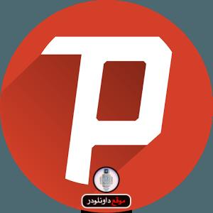 -سايفون-1 برنامج سايفون برو psiphon للكمبيوتر - تنزيل برنامج سايفون 2018 برامج اندرويد تحميل برامج كمبيوتر
