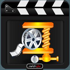 -ضغط-الفيديو-2 برنامج ضغط الفيديو لتصغير حجم الفيديو بنفس الجودة برامج كمبيوتر