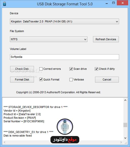 -فورمات-الفلاشة-المستعصية-1 برنامج فورمات الفلاشة المستعصية USB DESK Storage Format Tool برامج حماية تحميل برامج كمبيوتر