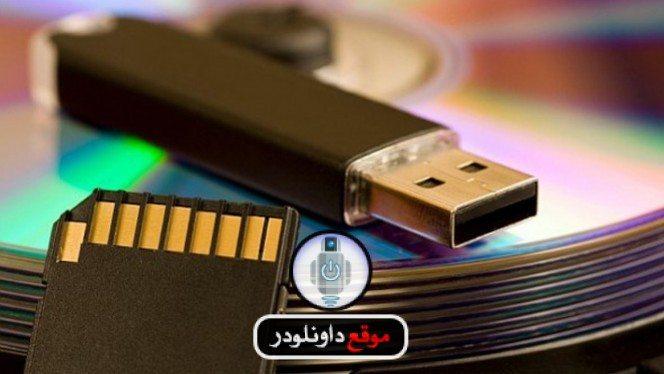 -فورمات-الفلاشة-المستعصية-2 برنامج فورمات الفلاشة المستعصية USB DESK Storage Format Tool برامج حماية تحميل برامج كمبيوتر