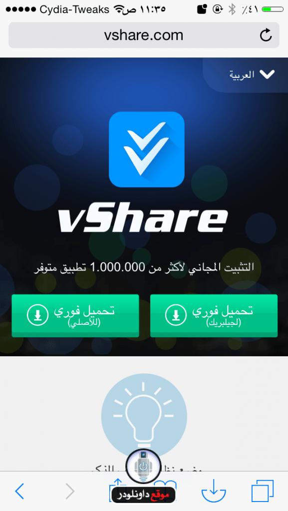 -التطبيقات-المدفوعة-1-577x1024 تحميل تطبيقات اندرويد المدفوعة مجانا على الكمبيوتر Vshare 2018 برامج اندرويد تحميل برامج كمبيوتر