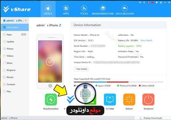 -التطبيقات-المدفوعة-1 تحميل تطبيقات اندرويد المدفوعة مجانا على الكمبيوتر Vshare 2018 برامج اندرويد تحميل برامج كمبيوتر
