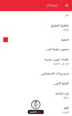 -اوبرا-2-251x400 تحميل متصفح اوبرا عربي - تنزيل Opera Neon 2018 برامج اندرويد برامج نت تحميل برامج كمبيوتر