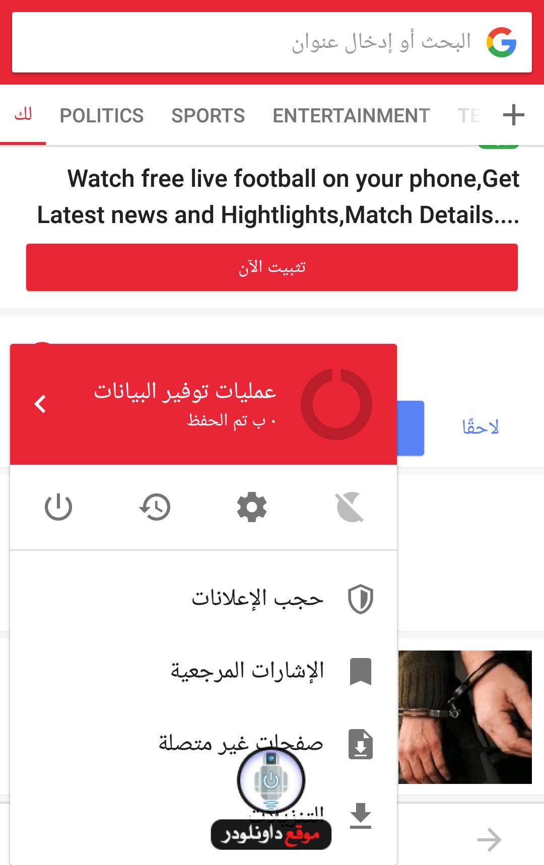 تحميل برنامج opera mobile store