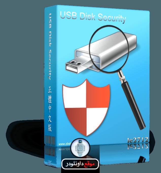-برنامج-ازالة-الفيروسات-من-الفلاشة-3 تحميل برنامج ازالة الفيروسات من الفلاشة USB Disk Security 2018 برامج حماية تحميل برامج كمبيوتر