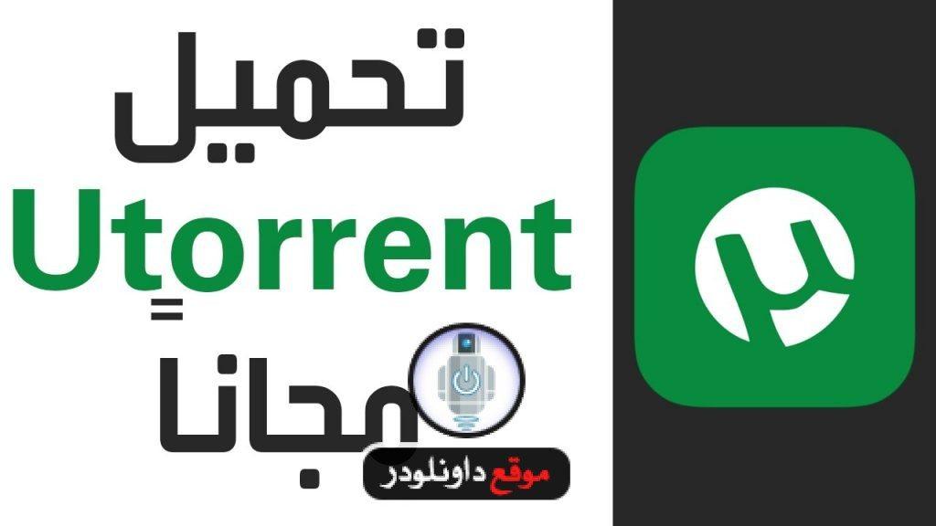 -برنامج-تورنت-2-1024x576 تحميل برنامج تورنت عربي - افضل برنامج تورنت 2018 برامج نت تحميل برامج كمبيوتر