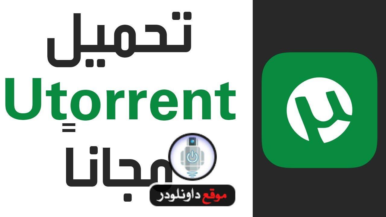 -برنامج-تورنت-2 تحميل برنامج تورنت عربي - افضل برنامج تورنت 2018 برامج نت تحميل برامج كمبيوتر