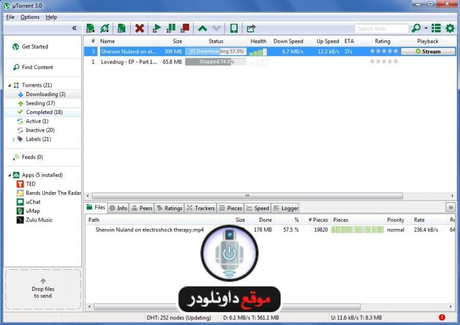 -برنامج-تورنت-3 تحميل برنامج تورنت عربي - افضل برنامج تورنت 2018 برامج نت تحميل برامج كمبيوتر