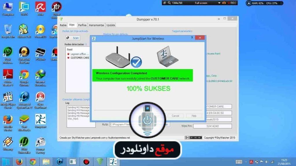 تحميل برنامج فتح الواي فاي للكمبيوتر
