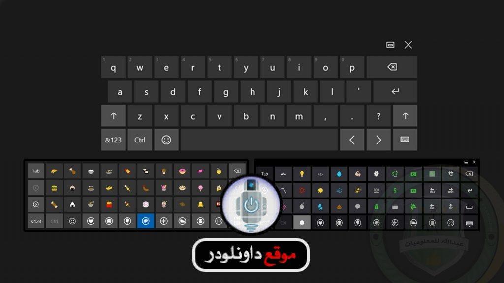 -كيبورد-للكمبيوتر-2-1024x576 تحميل كيبورد للكمبيوتر - لوحة مفاتيح رموز تعبيريه Emoji وحروف مزخرفه برامج كمبيوتر برامج نت