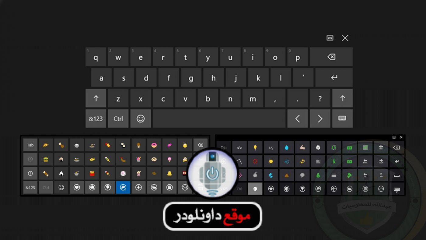 -كيبورد-للكمبيوتر-2 تحميل كيبورد للكمبيوتر - لوحة مفاتيح رموز تعبيريه Emoji وحروف مزخرفه برامج كمبيوتر برامج نت