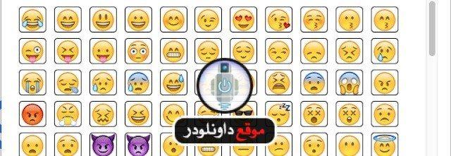 برنامج emoji للكمبيوتر